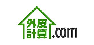 外皮性能・一次エネルギー消費量算出代行サービス「外皮計算.com」