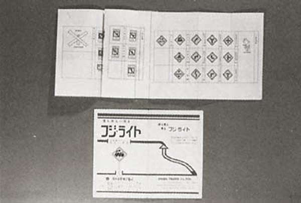 富士反射研究所の発明製作による 「フジライト」の取り扱いを開始