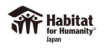 特定非営利活動法人 ハビタットフォーヒューマニティジャパン
