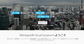 〈BIMobject Japan株式会社〉