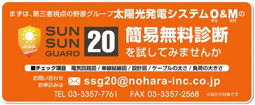 再生エネルギー「NOHARA SUNSUN GUARD 20(O&M)」について