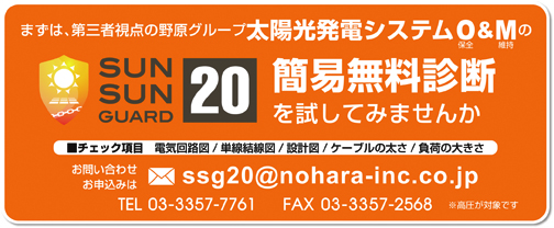 NOHARA SUNSUN GUARD 20(O&M)
