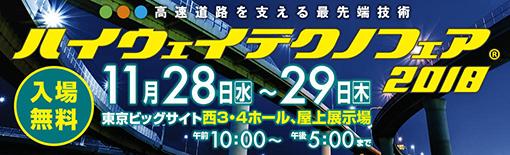 イベント情報 ハイウェイテクノフェア2018