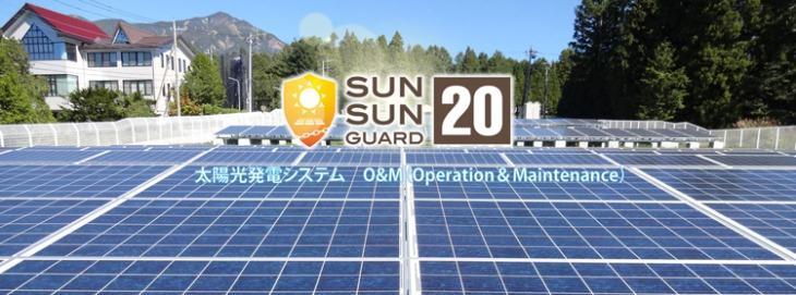 再生エネルギー保守保全SUN SUN GUARD 20を展開しています