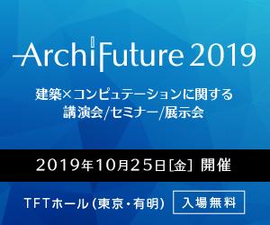 Archi Future 2019
