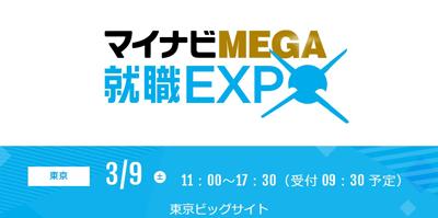 マイナビMEGA就職EXPO