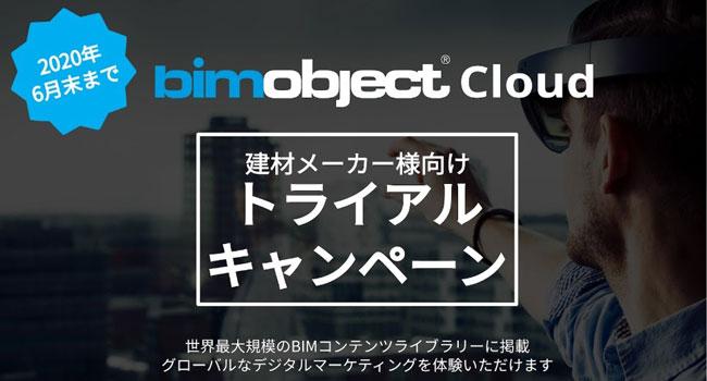 BIMobject健在メーカー様向けトライアルキャンペーンバナー