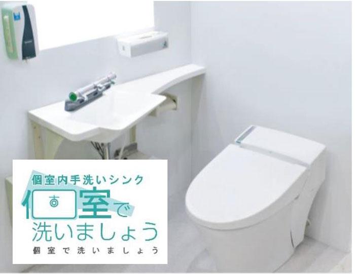 個室内手洗いシンク