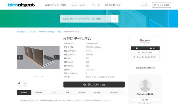bimobjectN-PITA製品ページ