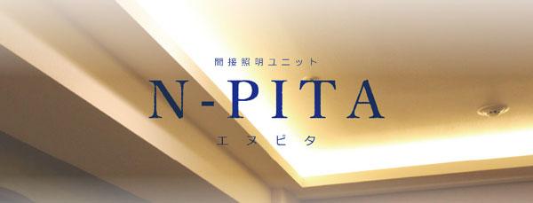 間接照明ユニット「N-PITA(エヌピタ)」